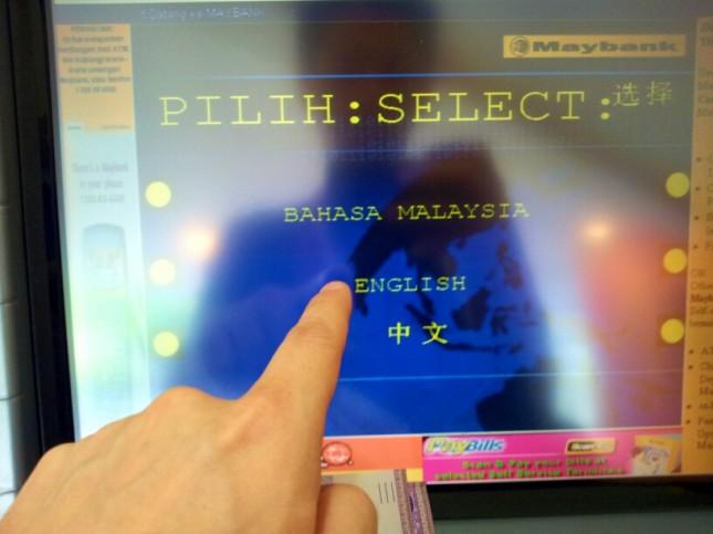 マレーシアでの現金(cash)での銀行ATM振込の仕方 (6)
