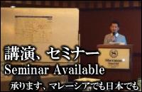 マレーシア不動産やその他あらゆるマレーシアに関わる講演、セミナー、ご提供可能です。