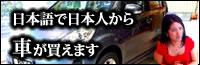 マレーシアで日本人から日本語で車を買う購入するMyvi マイビー Myvi他新車も中古車も