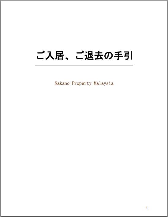 更新時、家賃(据置or値下げ)交渉術教えます in マレーシアのコンドミニアム (4)