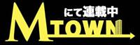 マレーシア不動産コラム、M Town エムタウン連載中