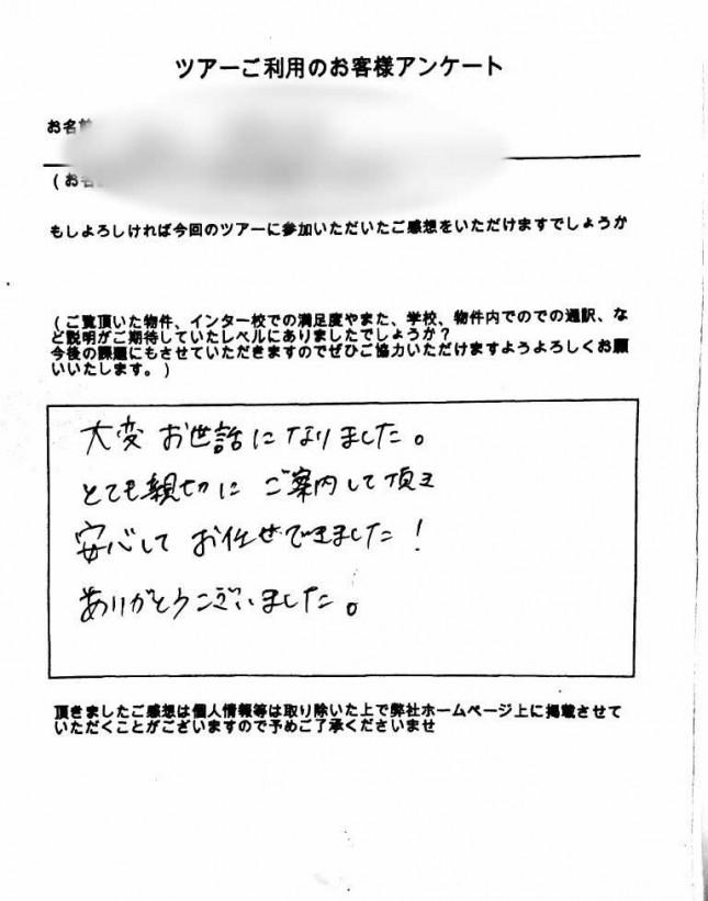 20170904_Ine_voice
