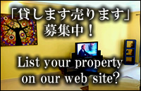 「貸します売ります」募集中。 List your property on our web site