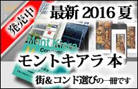 モントキアラ攻略本 2016年夏改訂版!
