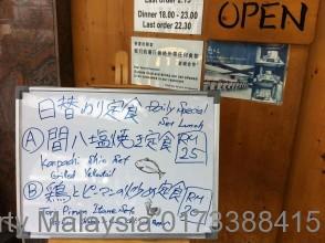 他にも魅力的な日本食料理店がいっぱい。そしてこの値段、、、計算してみて!