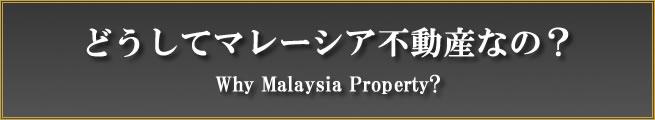 どうしてマレーシア クアラルンプールの不動産なの? why Kuala Lumpur, Malaysia Property?